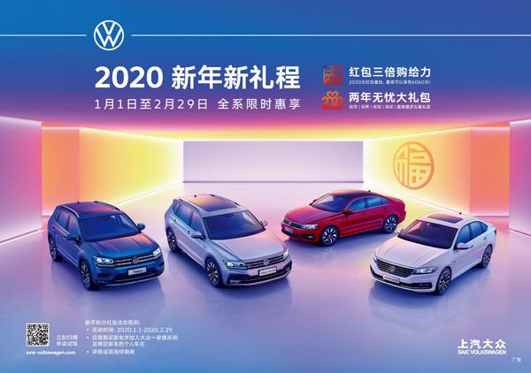 2020新年新礼程 上汽大众全系车型送豪礼