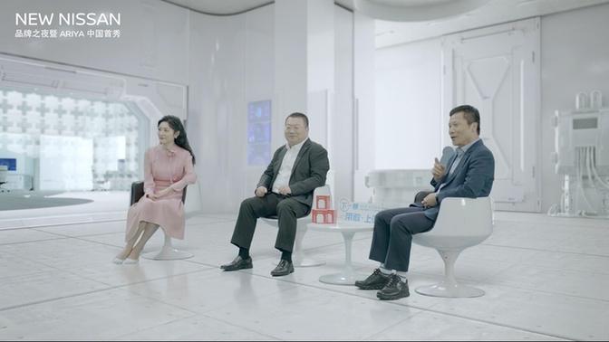 开启敢为新世代 NEW NISSAN品牌之夜暨Ariya中国首秀