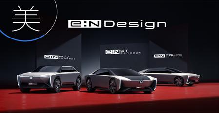 "Honda中国发布全新纯电动车品牌""e:N""——上海热线汽车频道"
